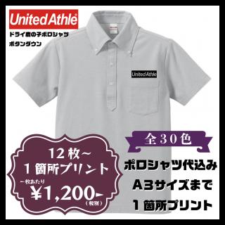 UnitedAthle 5052-01 5.3オンス ドライカノコ ユーティリティー ポロシャツ(ボタンダウン)1箇所(1色)プリント