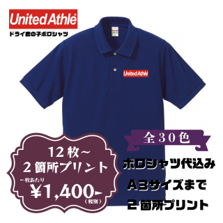 UnitedAthle 5050-01 5.3オンス ドライカノコ ユーティリティー ポロシャツ 2箇所(2色)プリント