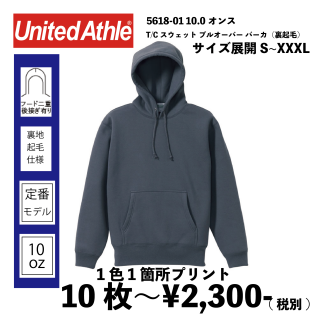 UnitedAthle 5618-01 10.0オンス T/C スウェット プルオーバー パーカー 1箇所(1色)プリント
