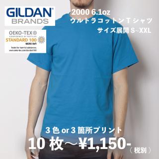 GILDAN 2000 6.0オンス ウルトラコットン Tシャツ 3箇所(3色)プリント