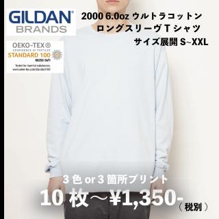 GILDAN 2400 6.0オンス ウルトラコットン ロングスリーブ Tシャツ 3箇所(3色)プリント