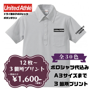 UnitedAthle 5052-01 5.3オンス ドライカノコ ユーティリティー ポロシャツ(ボタンダウン)3箇所(3色)プリント