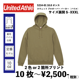 UnitedAthle 5213-01 10.0オンス スウェット フルジップパーカー 2箇所(2色)プリント