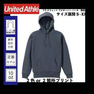 UnitedAthle 5618-01 10.0オンス T/C スウェット プルオーバー パーカー 2箇所(2色)プリント