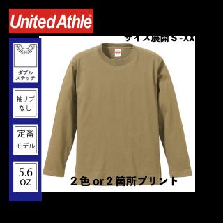 UnitedAthle 5010-01 5.6オンス ロングスリーブTシャツ 2箇所(2色)プリント