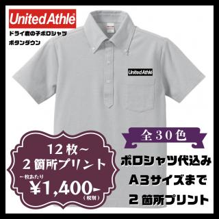 UnitedAthle 5052-01 5.3オンス ドライカノコ ユーティリティー ポロシャツ(ボタンダウン)2箇所(2色)プリント