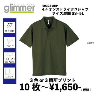 glimmer 00302-ADP 4.4オンス ドライポロシャツ 3箇所(3色)プリント