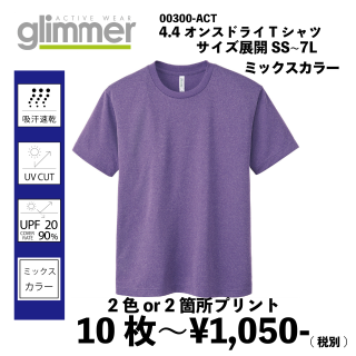 【ミックスカラー】glimmer 00300-ACT 4.4オンス ドライ Tシャツ 2箇所(2色)プリント
