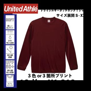 UnitedAthle 5089-01 4.7オンス  ドライシルキータッチ ロングスリーブTシャツ(ローブリード)3箇所(3色)プリント