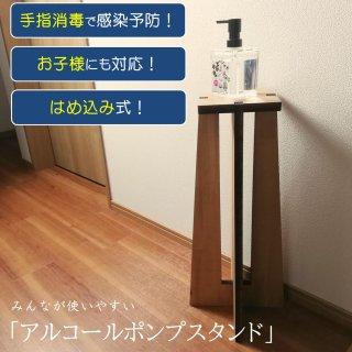 アルコールポンプスタンド 角タイプ 置台 コロナ対策 コロナ  アルコール 消毒 手指消毒 ハンドジェル アルコール消毒液 アルコールジェル