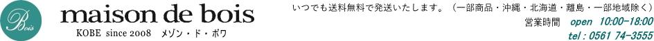 神戸発 子供服のメゾンドボワ 公式オンラインショップ