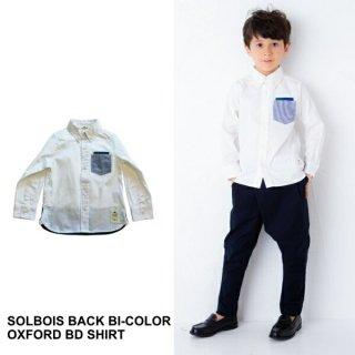 《SOLBOIS ソルボワ》 オックス バイカラーBDシャツ 130-150【SALE除外品】