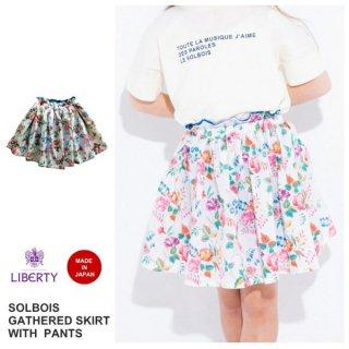 【日本製】【2019SS SOLBOIS ソルボワ】 リバティ ギャザースカート(パンツ付き) 90-120【SALE除外品】