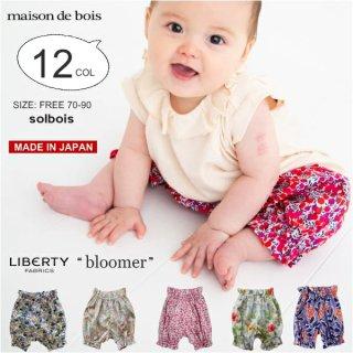 【  SOLBOIS ソルボワ】LIBERTY プリント ポティロンパンツ【日本製】【SALE除外品】