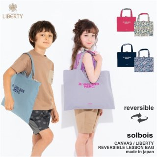 【SOLBOIS/ソルボワ】LIBETYプリント×キャンバス リバーシブル LESSON BAG 生地 バッグ