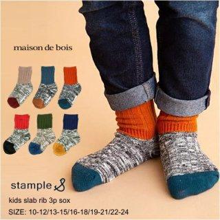 stample スタンプル スラブスウィッチリブ クルーソックス 3足組 暖かい 靴下 あったか キッズ 子供用 子ども 女の子 男の子 靴下 アンクルソックス 71897