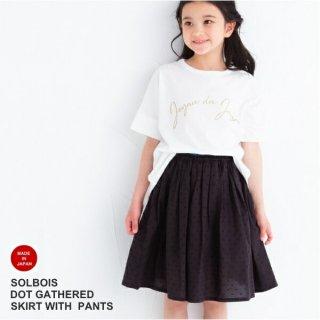 【2020SS / SOLBOIS ソルボワ】オーガニックコットン ローンカットドビー ギャザースカート(パンツ付き) 90 100 110 120《日本製》