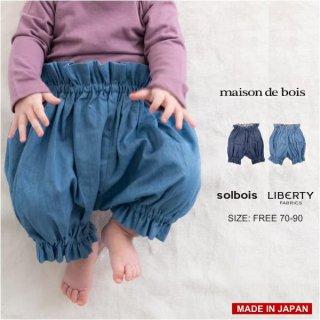 【SOLBOIS/ ソルボワ 】デニム  ポティロンパンツ 【日本製】