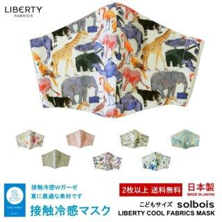 【solbois/ソルボワ】LIBERTY 布マスク 接触冷感 こども用マスク【日本製 】
