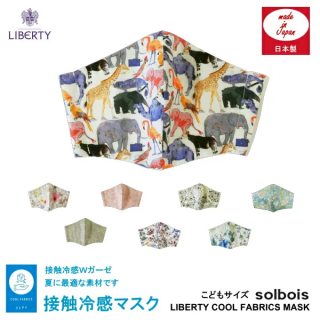 【solbois/ソルボワ】LIBERTY 布マスク 接触冷感 こども用マスク【日本製 】【送料無料フェア対象外商品】
