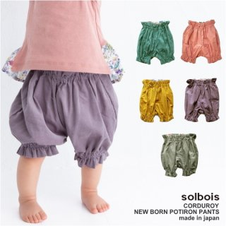 2020AW solbois /ソルボワ  かぼちゃパンツ ベビーブルマ ポティロンパンツ 新生児【日本製】