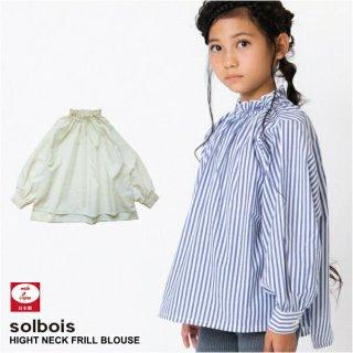 solbois ソルボワ  立ち襟フリルネックブラウス 長袖 【日本製】130cm140cm 150cm