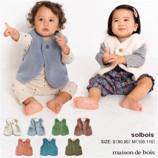 【SOLBOIS ソルボワ】ソフトボア ベスト