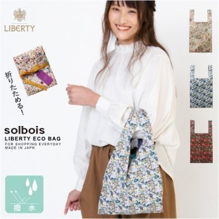 solbois ソルボワ 小さめ 折りたたみマルシェバッグ  【日本製】