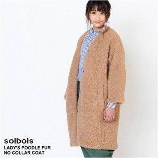 2020AW solbois  ソルボワ   プードルファーボアコートジャケット  FREE/160cm
