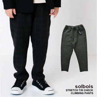 2020AW solbois ソルボワ クライミングテーパードパンツ 90 100 110 120 cm
