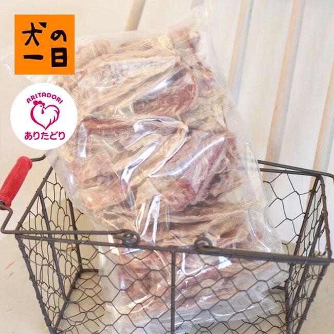 九州産鶏ささみ姿干し1kg(お徳用)