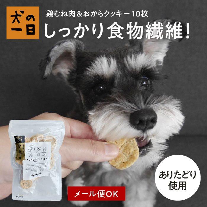 鶏ささみ&おからクッキー50g(小袋)