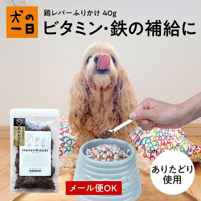 九州産鶏レバーふりかけ80g