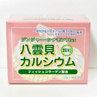 【カテゴリA】八雲貝カルシウム(30包)