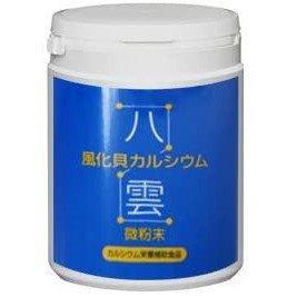 【カテゴリA】八雲風化貝カルシウム微粉末(700g)