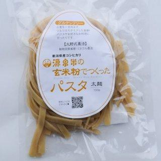 玄米パスタ(太麺)
