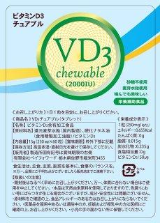 【カテゴリB】 VD3チュアブル