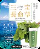 【カテゴリA】三宝長命草青汁 (三碧ジュース)
