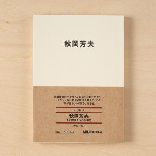 <img class='new_mark_img1' src='https://img.shop-pro.jp/img/new/icons5.gif' style='border:none;display:inline;margin:0px;padding:0px;width:auto;' />MUJI BOOKS文庫 人と物7『秋岡芳夫』
