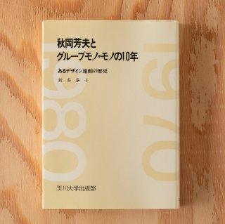 新荘泰子『秋岡芳夫とグループモノ・モノの10年』
