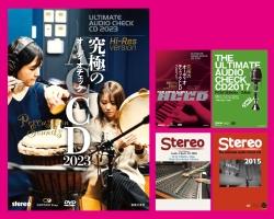 ■究極のオーディオチェックCD