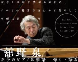 「舘野 泉 左手のピアノ&楽譜 弾く・語る」チケットお申込み