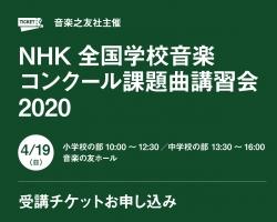 「NHK全国学校音楽コンクール課題曲講習会2020」受講チケットお申し込み