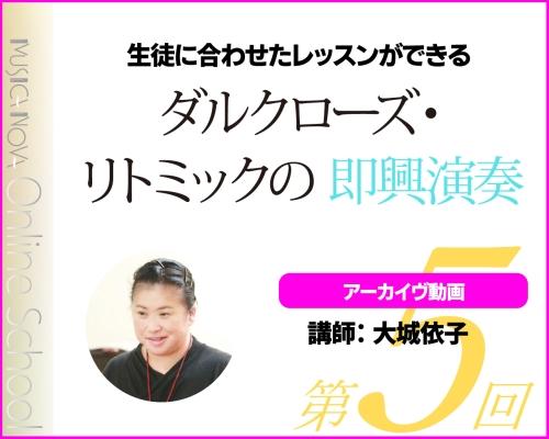 教育音楽オンラインセミナー「こなっしーの『オンライン授業』入門」お申し込み