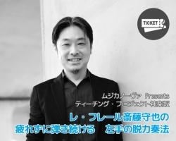 ■「ムジカノーヴァ Presents 斎藤守也の左手脱力奏法」受講チケットページ