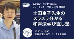 ムジカノーヴァPresents 「土田京子先生のスラスラ分かる 和声法学び直し塾」受講チケット