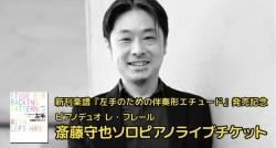 「斎藤守也ソロピアノライブ」チケットお申し込み