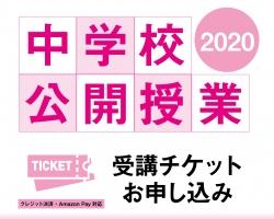 「中学校公開授業2020」チケットお申込み