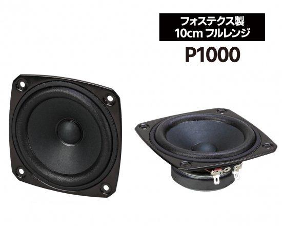 10cm フルレンジスピーカーユニット (フォステクス製)P1000