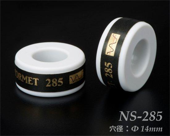 アモルメットコア NS-285 (2個ペア)
